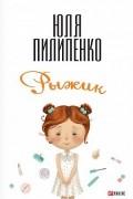 Юлия Пилипенко - Рыжик