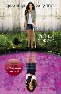 Рейчел Хокинс - Связанная заклятьем