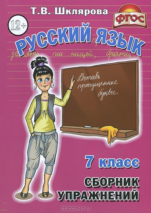 Гдз по русскому 7 класс шклярова сборник упражнений