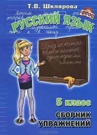 Русский язык 5 класс шклярова