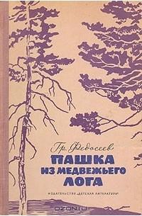 Гр. Федосеев - Пашка из медвежьего лога