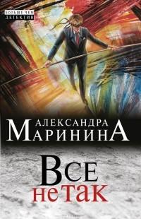 Александра Маринина - Все не так