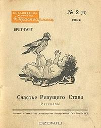 Брет Гарт - Счастье Ревущего Стана (сборник)