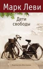 Марк Леви - Дети свободы