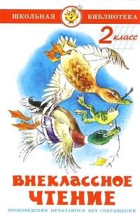 - Внеклассное чтение. 2 класс (сборник)