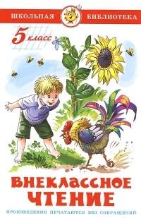 без автора - Внеклассное чтение. 5 класс