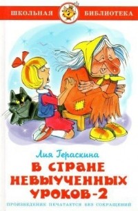 Лия Гераскина - В стране невыученных уроков-2