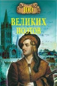 Еремин В.Н. - 100 великих поэтов