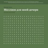 Владимир Савенок - Миллион для моей дочери. Пошаговый план накоплений. Естественные законы в бизнесе