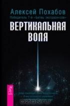 Алексей Похабов - Вертикальная воля