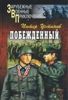 Питер Устинов - Побежденный (сборник)