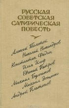 - Русская советская сатирическая повесть (сборник)