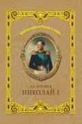 Александр Боханов - Николай I
