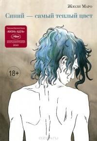 Жюли Маро - Синий - самый теплый цвет