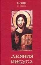 Нонн из Хмима - Деяния Иисуса (сборник)