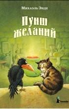 Михаэль Энде - Пунш желаний