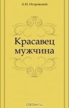 Александр Островский - Красавец мужчина