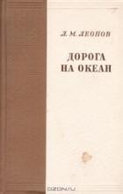 Л. М. Леонов - Дорога на океан