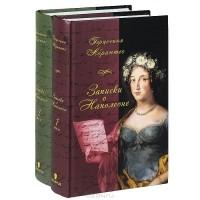 Герцогиня Абрантес - Записки, или Исторические воспоминания о Наполеоне