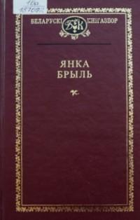 Янка Брыль - Запаветнае. Выбраныя творы (сборник)