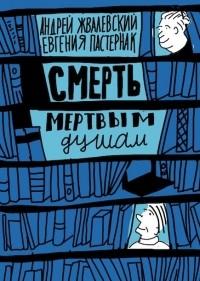 Андрей Жвалевский, Евгения Пастернак - Смерть мертвым душам!