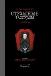Эдгар Аллан По - Страшные рассказы (сборник)