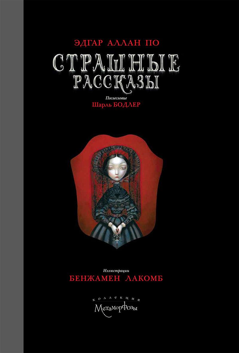 Читать книгу самые страшные мистические истории