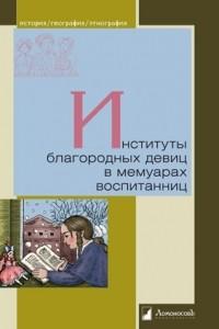 Геннадий Мартынов - Институты благородных девиц в мемуарах воспитанниц