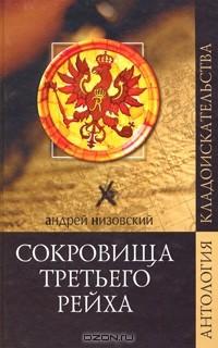 Андрей Низовский - Сокровища Третьего рейха