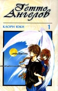 Каори Юки - Гетто Ангелов. Том 1