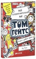 Лиз Пичон - Том Гейтс. Мой головокружительный мир