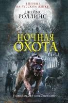 Джеймс Роллинс - Ночная охота (сборник)