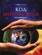Андрей Скляров - Код мироздания. Основы физики духа