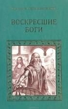 Дмитрий Мережковский - Воскресшие боги (Леонардо да Винчи)