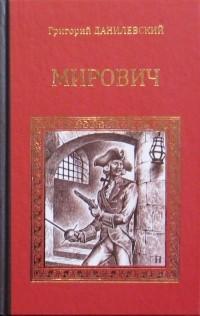 Григорий Данилевский - Мирович