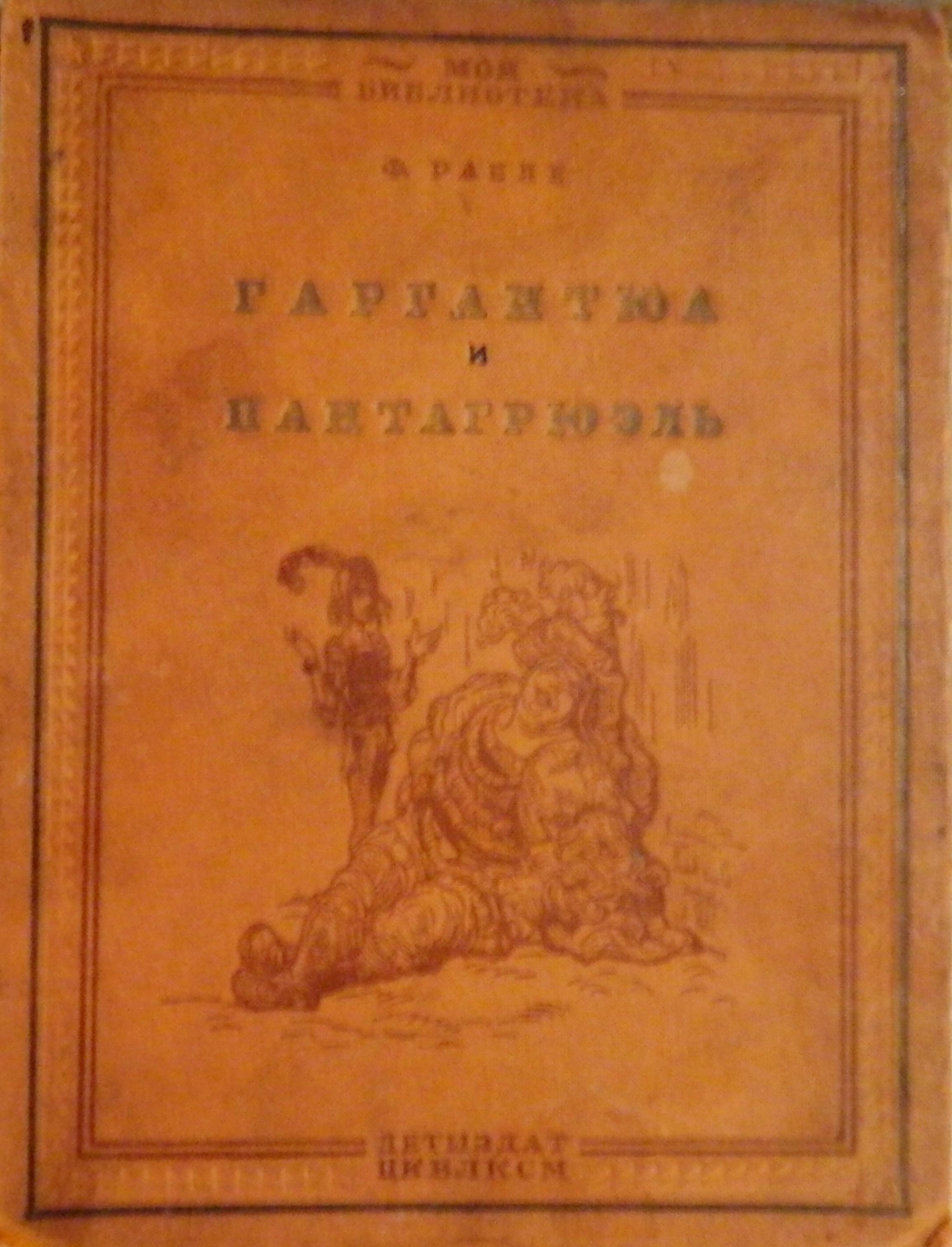 Рабле Гаргантюа и Пантагрюэль Книга I Главы XXIII и XXIV