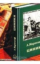 А. Мариенгоф - Циники (аудиокнига CD)