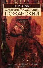 Ю. М. Эскин - Дмитрий Михайлович Пожарский