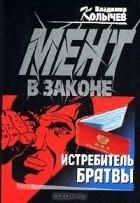 Владимир Колычев - Истребитель братвы
