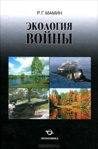 Р. Г. Мамин - Экология войны