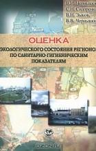 - Оценка экологического состояния регионов по санитарно-гигиеническим показателям