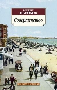 Владимир Набоков - Совершенство (сборник)