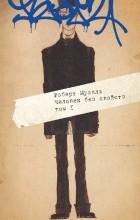 Роберт Музиль - Человек без свойств. В двух книгах. Книга 1