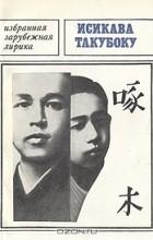 Исикава Такубоку - Исикава Такубоку. Избранная лирика