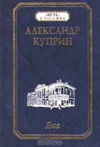 Александр Куприн - Яма. Звезда Соломона (сборник)