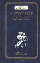 Александр Куприн - Юнкера (сборник)
