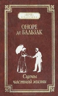 Оноре де Бальзак - Сцены частной жизни (сборник)