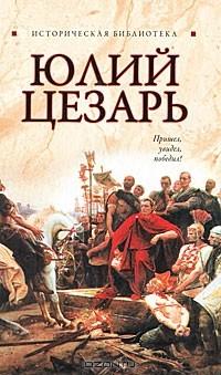 Глеб Благовещенский - Юлий Цезарь
