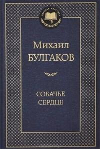 Михаил Булгаков - Дьяволиада. Роковые яйца. Собачье сердце. Иван Васильевич (сборник)