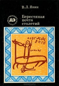 В. Л. Янин - Берестяная почта столетий
